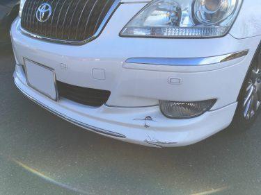 トヨタ:クラウン・マジェスタ フロント・モデリスタエアロパーツ損傷修復